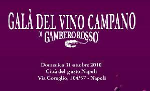 gala_vino_campano_gambero_rosso
